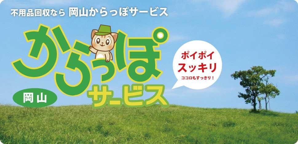 岡山市で不用品回収なら不用品回収の岡山からっぽサービス