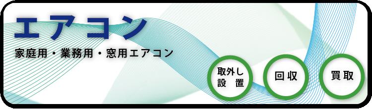 家庭用エアコン・業務用エアコンの回収・設置・取り外しも岡山からっぽサービスへ