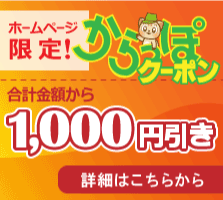不用品回収の岡山からっぽサービスのお得なクーポン[合計金額から1000円引き]