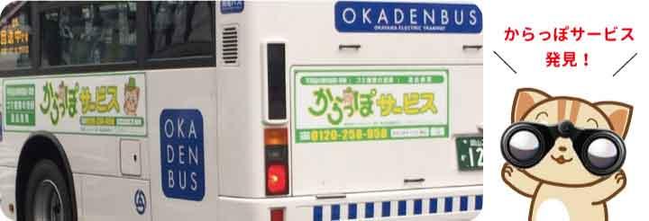 岡山からっぽサービスが掲載された岡電バスが、岡山市内を走ってます