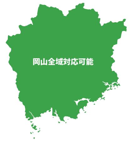 岡山不用品回収エリアマップ