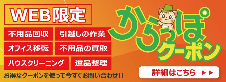 WEB限定!1000円OFF!からっぽクーポン