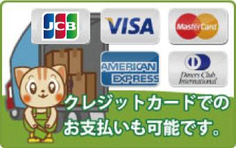 クレジットカードでも回収料金をお支払いいただけます