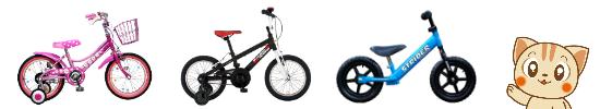 子供用自転車・キッズバイクの回収・処分