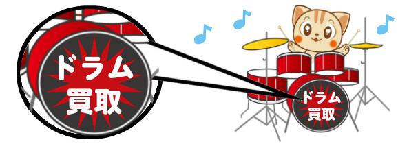 ドラム・ドラムセットの買取・回収・引き取り