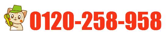 不用品回収の岡山からっぽサービスへのお問い合わせは0120-258-958