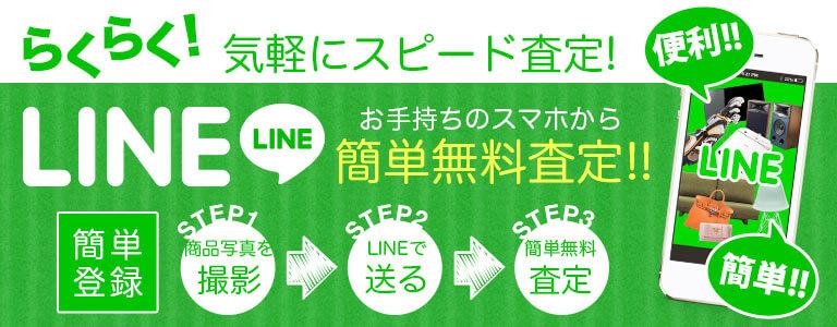 不用品回収のLINEお見積り 岡山からっぽサービス