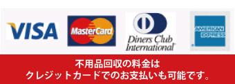 不用品回収の料金はクレジットカードでのお支払いも可能です。
