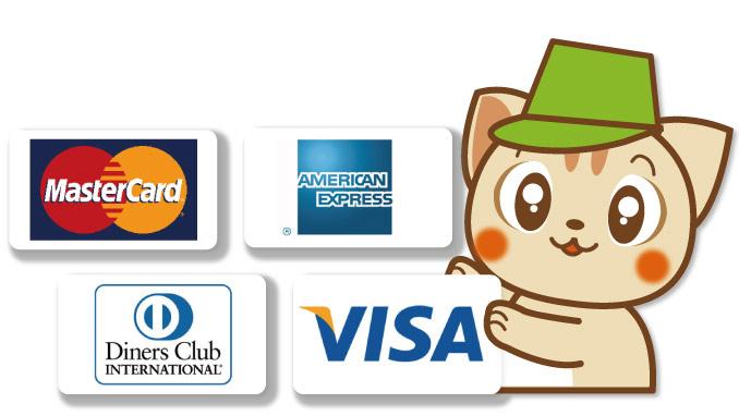 ご利用いただけるクレジットカード