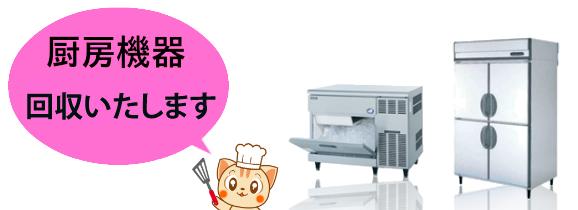 岡山からっぽサービスでは、厨房機器の回収を行っています