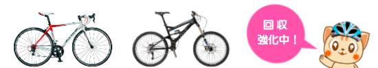 ロードバイク、マウンテンバイクなどブランド自転車は回収強化中!