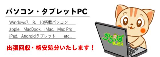 パソコン・タブレットPC 格安回収・処分いたします!