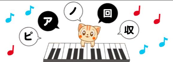 ピアノ・電子ピアノの回収
