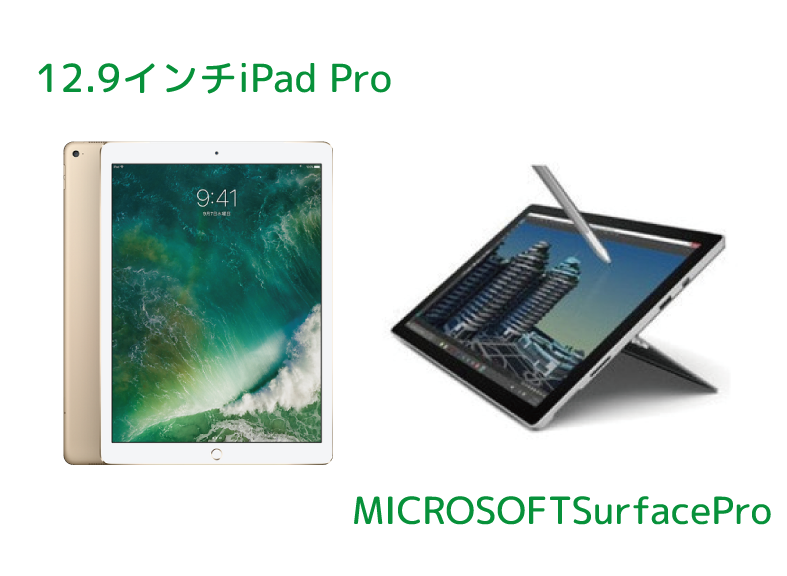12.9インチiPadPro、MicrosoftSurfaceProなどiPad、AndroidタブレットPCの回収・処分いたします!