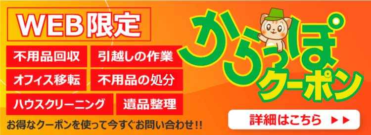 WEB限定!全サービス料金が1000円OFF!からっぽクーポン