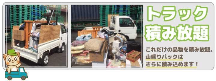 トラック積み放題で回収できる不用品の物量