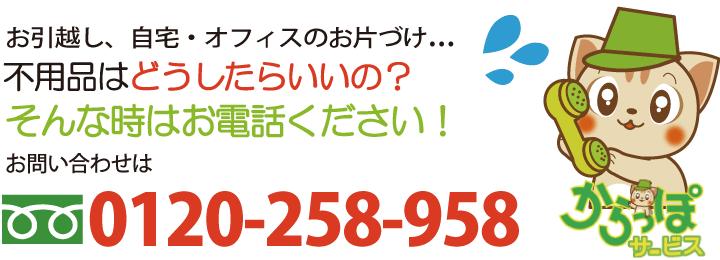 不用品回収・処分の岡山からっぽサービスへのお問い合わせは0120-258-958