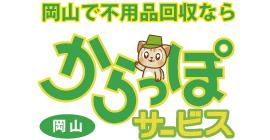 岡山で不用品回収なら岡山からっぽサービス