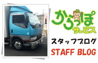 不用品回収・処分の岡山からっぽサービスのスタッフブログ