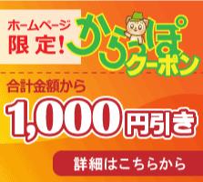 お得なクーポン[合計金額から1000円引き]