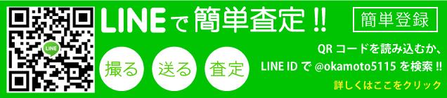 LINEでも不用品回収の概算費用をお伝えできます!
