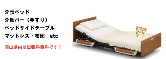 介助バー(手すり)・ベッドサイドテーブル・マットレス・布団など岡山県内は出張料無料です