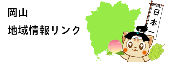 岡山地域情報リンク