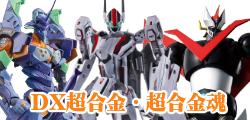 DX超合金、超合金魂シリーズ回収強化中!