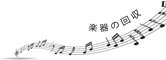 楽器の回収