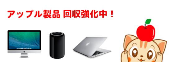 アップル製品 回収強化中!