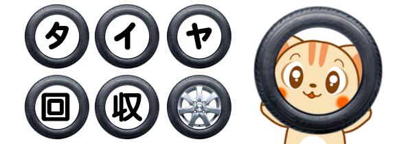 タイヤ回収・処分