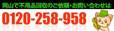 岡山で不用品回収のご依頼・お問い合わせお問い合わせは0120-258-958